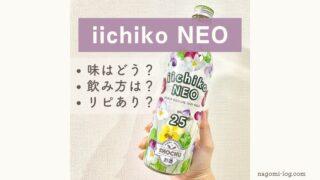 いいちこ iichiko NEO ネオ ハイボール ネオハイ 焼酎