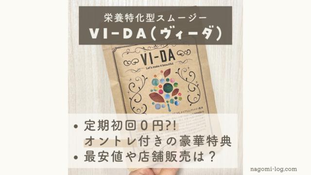 VI-DA ヴィーダ 栄養特化型スムージ スタートコース 0円 無料 定期コース オンライントレーニング 最安値 店舗 薬局 ドラッグストア 青汁